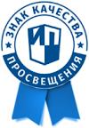 Наш сайт прошел оценку «Выбор Просвещения»